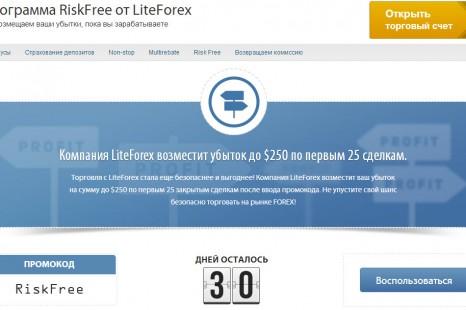 Форекс брокер LiteForex возместит убыток до $250 по первым 25 сделкам