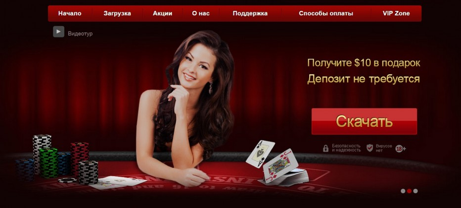 Бонус 10$ без внесения депозита от Vegas Red Casino