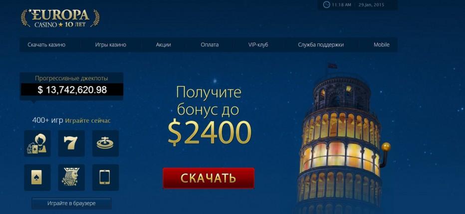 10 $ без внесения депозита в  он лайн казино Europa