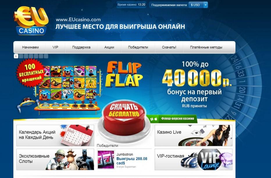 10 Кредитов без депозита от  EUCasino
