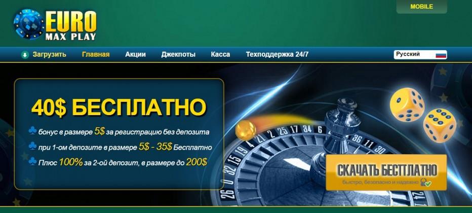 Получите без депозитный бонус 5$ от EuroMaxPlay Casino