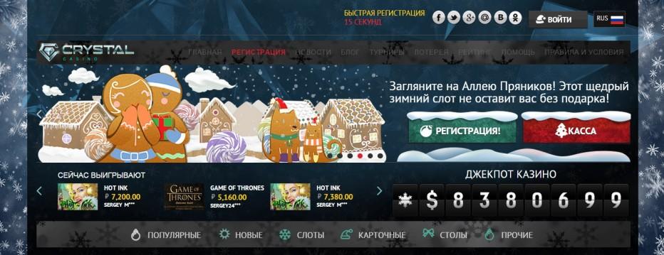 Без депозитный бонус 500 рублей от CrystalCasino