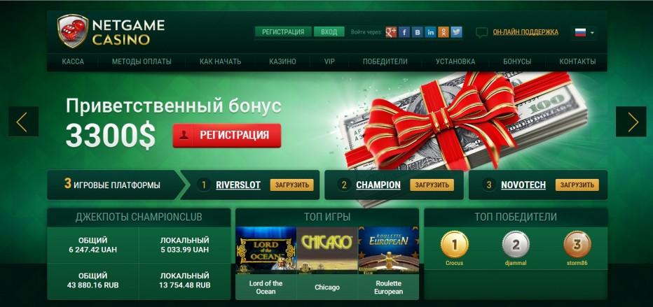 Бонус новым игрокам 20$ от NetGame Casino