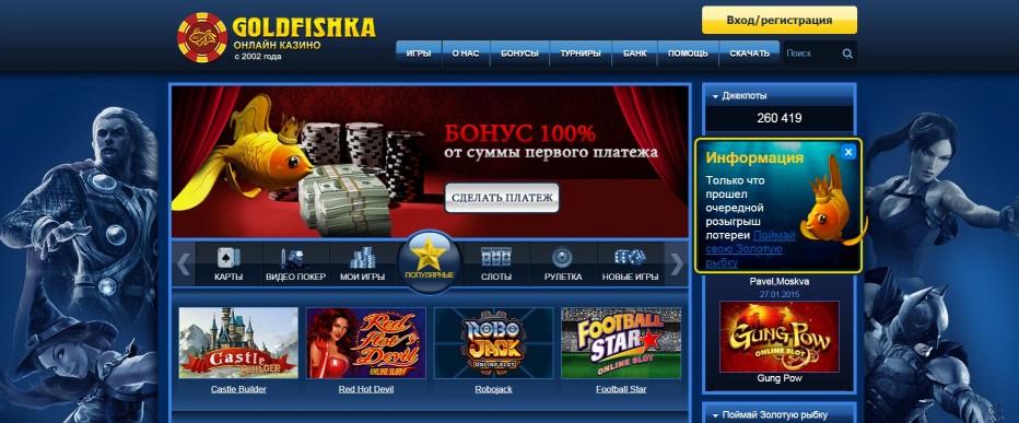 50 бесплатных вращений без депозита от Goldfishka Casino