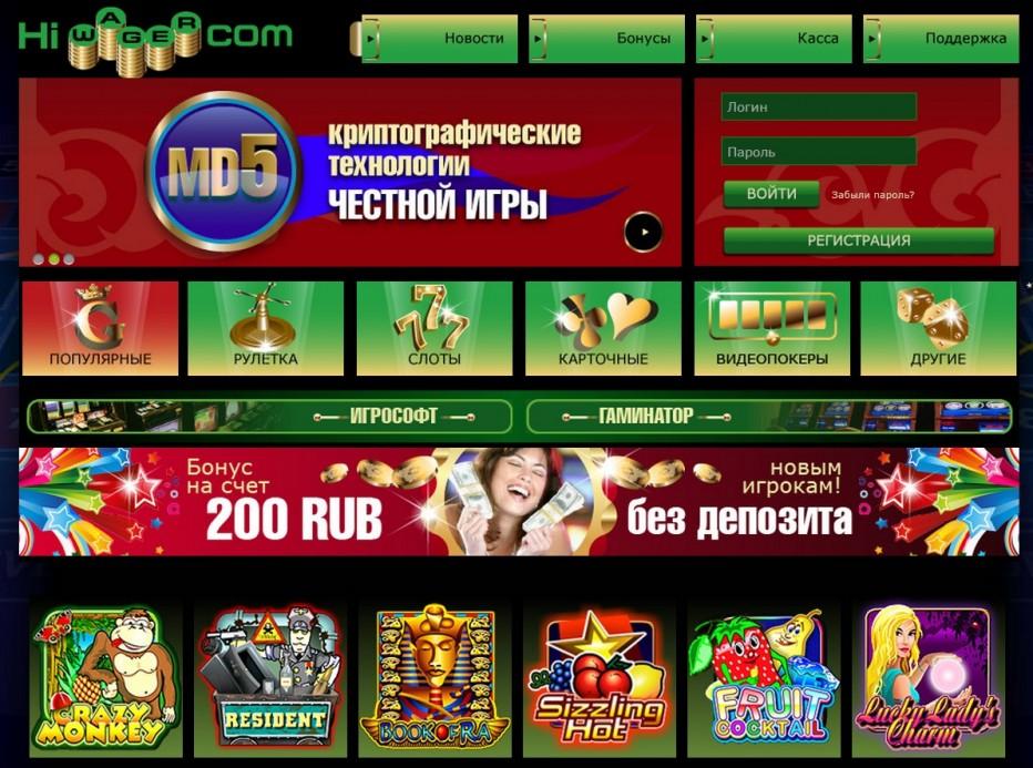 Без депозитный бонус 200 рублей от казино HiWager