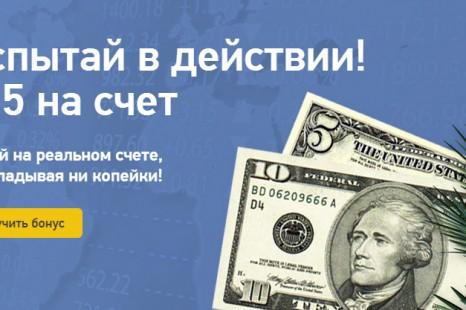 15 долларов без депозита от брокера GrandCapital