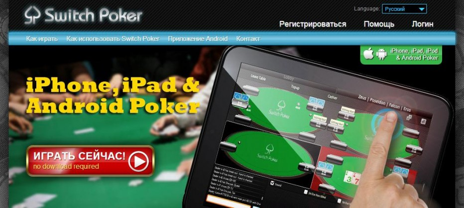 €5 Switch Poker Бездепозитный бонус