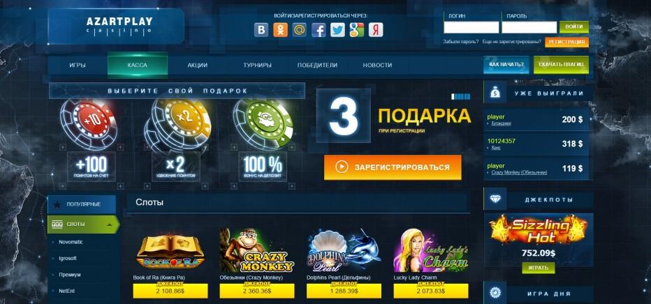 Отмечаем день рождения с AzartPlay казино!!! всем бонус без депозита 100 $