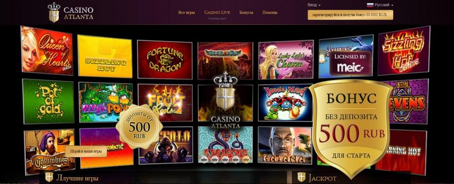 Бонус 500 RUB за регистрацию от Casino Atlanta