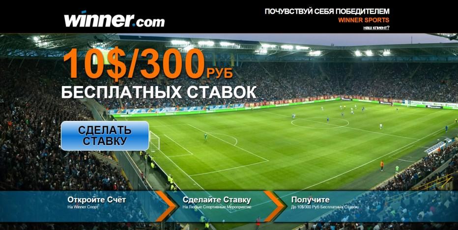 10 $ или 300 рублей на бесплатные ставки от Winner Sports