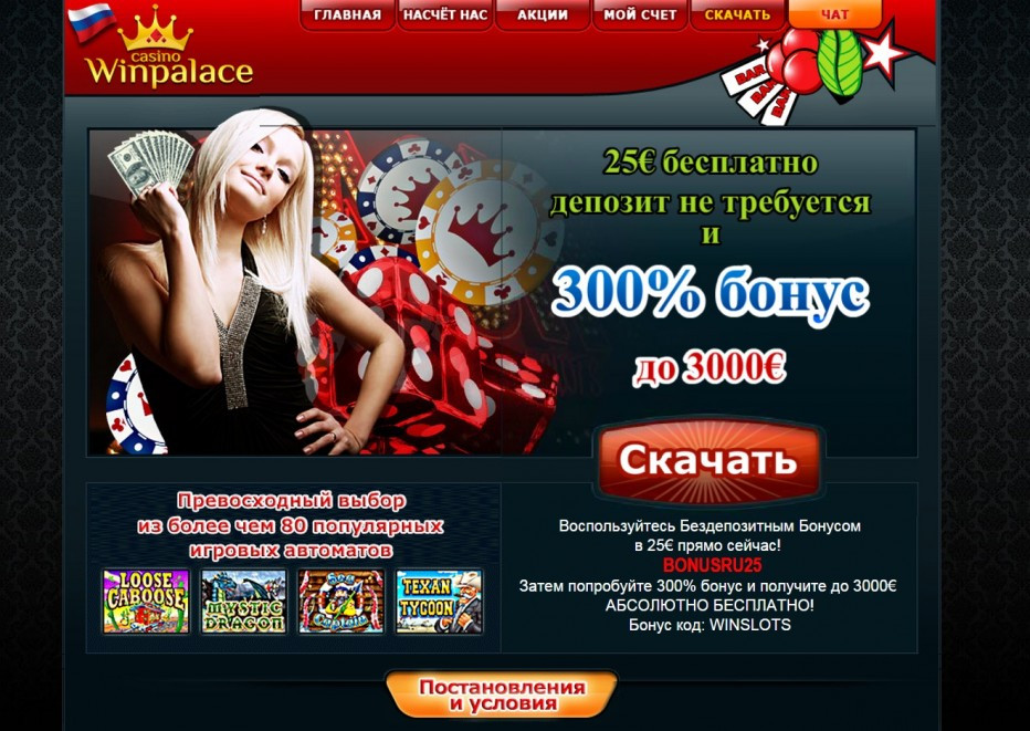 Бонус без депозита 25€ от Win Palace Casino