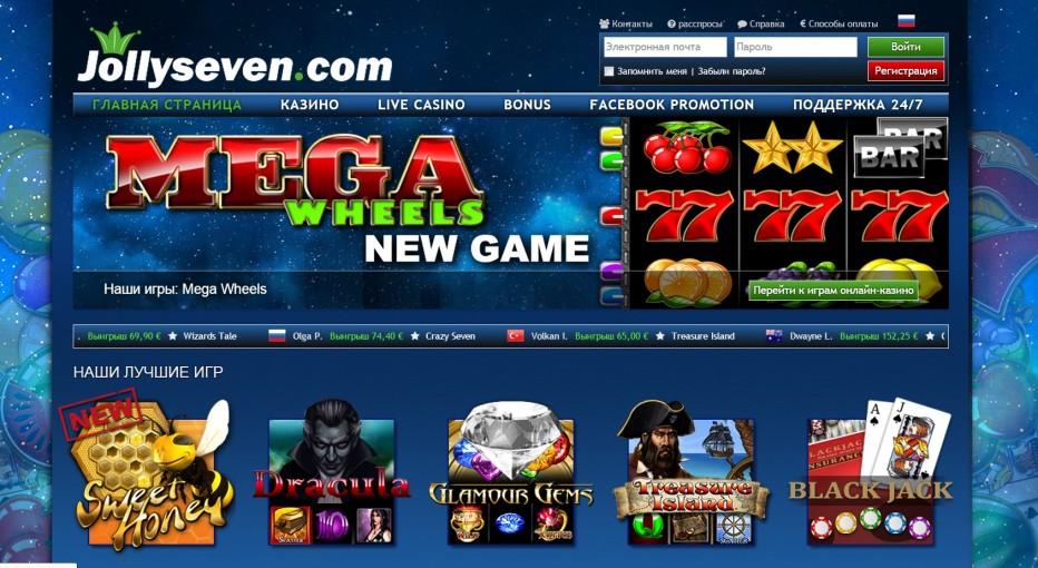 Бонус 17€ без внесения депозита от Jollyseven Casino