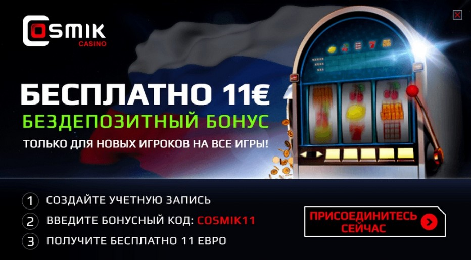11 евро от Cosmik Casino за простую регистрацию