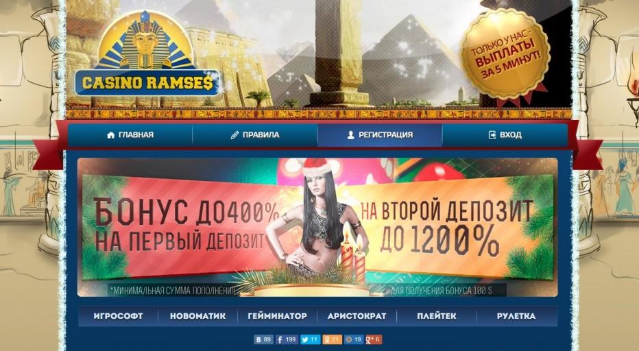 Бонус 5 долларов бесплатно  от Ramses Casino