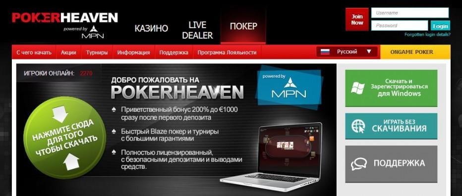 €6000 Poker Heaven Фриролл для Новых Игроков
