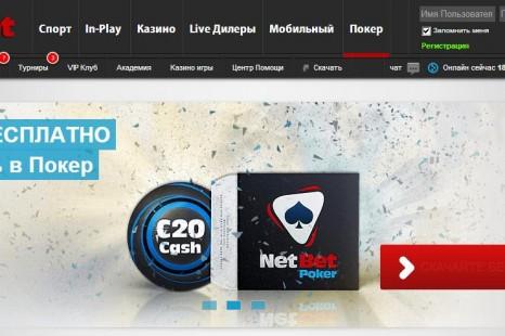 €20 NetBet Бесплатно