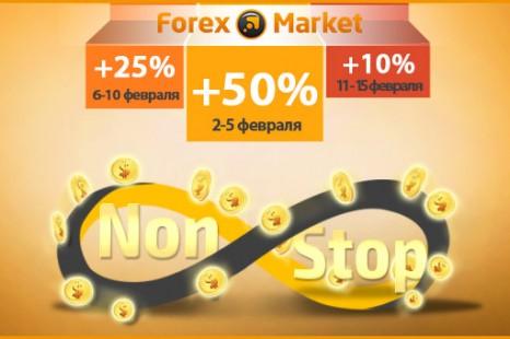 Торговые бонусы без остановки от брокера форекс Forex-Market