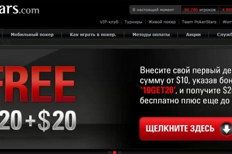 $20 PokerStars Бесплатно