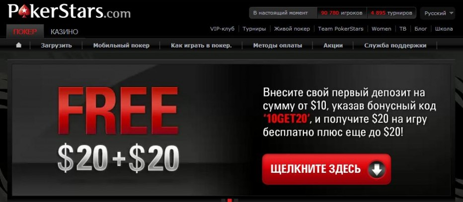 $20 PokerStars Бесплатно