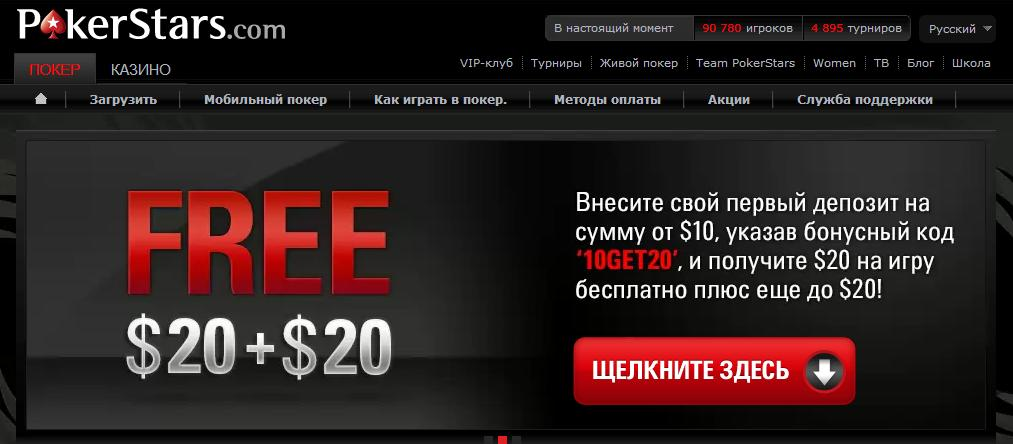 Support pokerstars на русском sverige