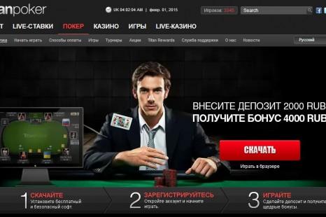 4 бесплатных токена Titan Poker