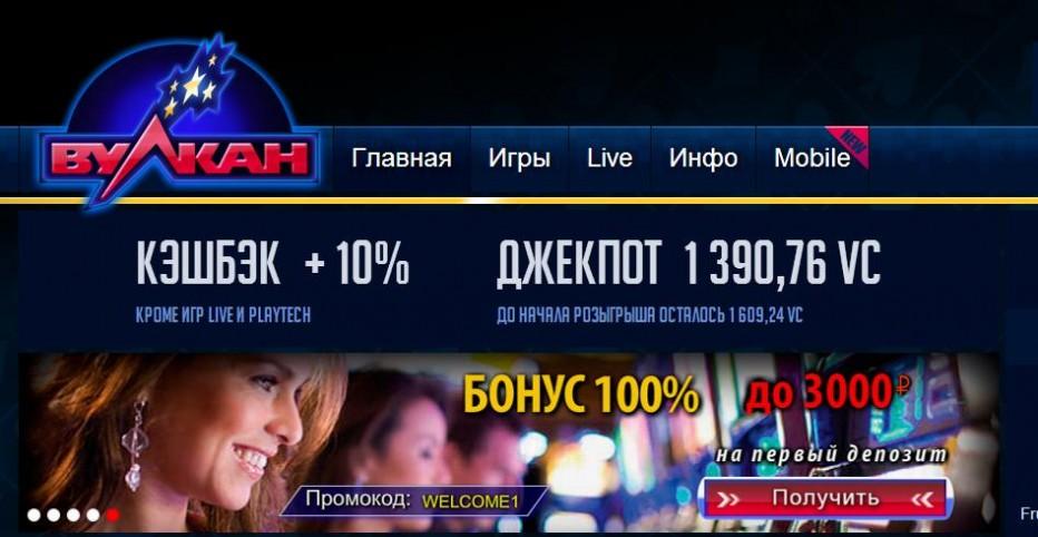 Бездепозитный бонус 250 рублей IK Vulkan