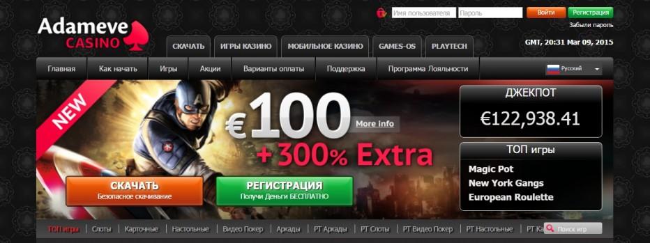 Супер бонус 25€ без депозита от AdamEve Casino