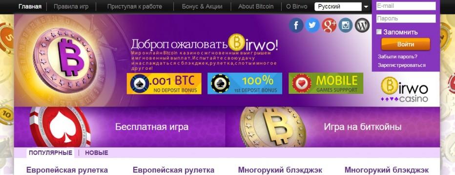 Бонус без депозита 0,00500000 BTC от Birwo Casino