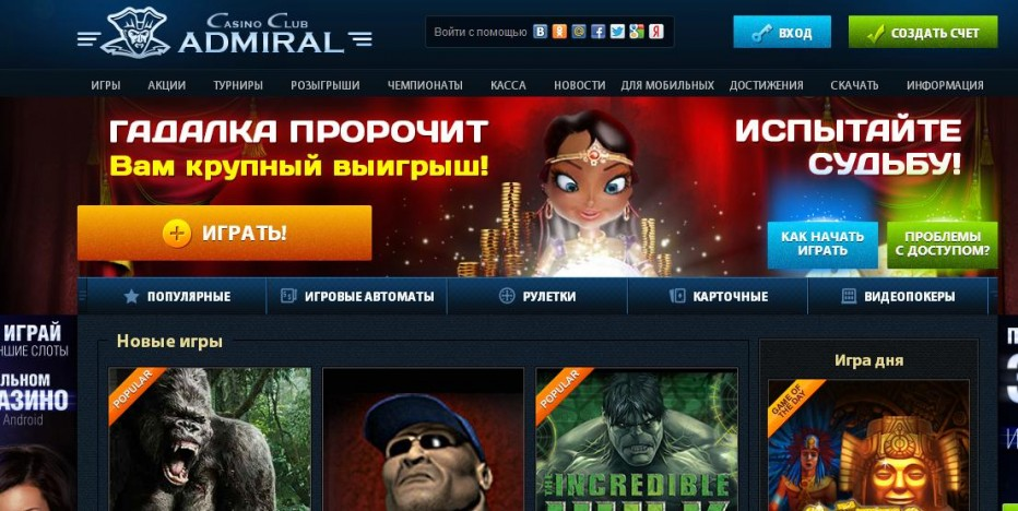 Бонус-коды в онлайн казино