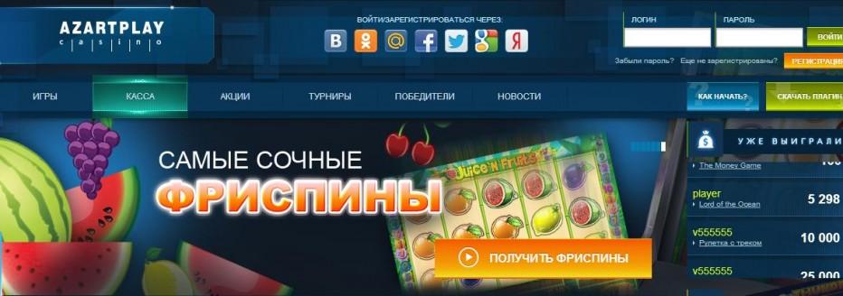 20 бесплатных вращения AzartPlay Casino