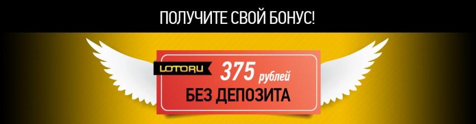 Бездепозитный бонус 375 рублей Lotoru Club Casino