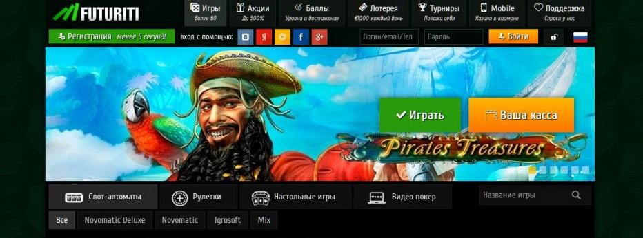 Бездепозитный бонус 100€ Futuriti Casino