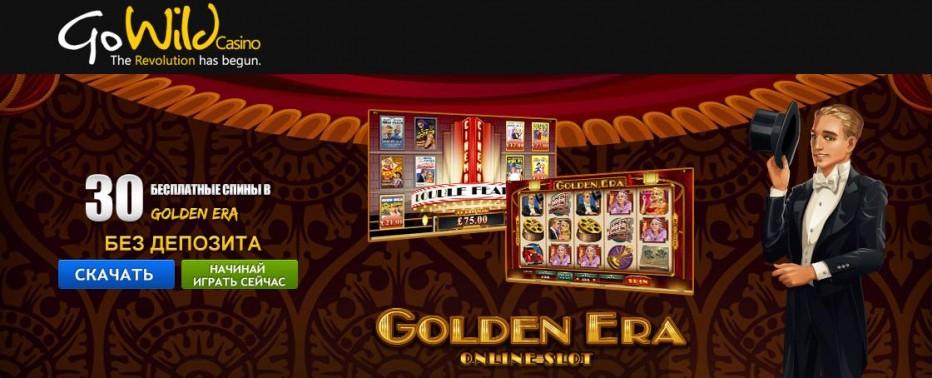 30 бесплатных вращений GoWild Casino
