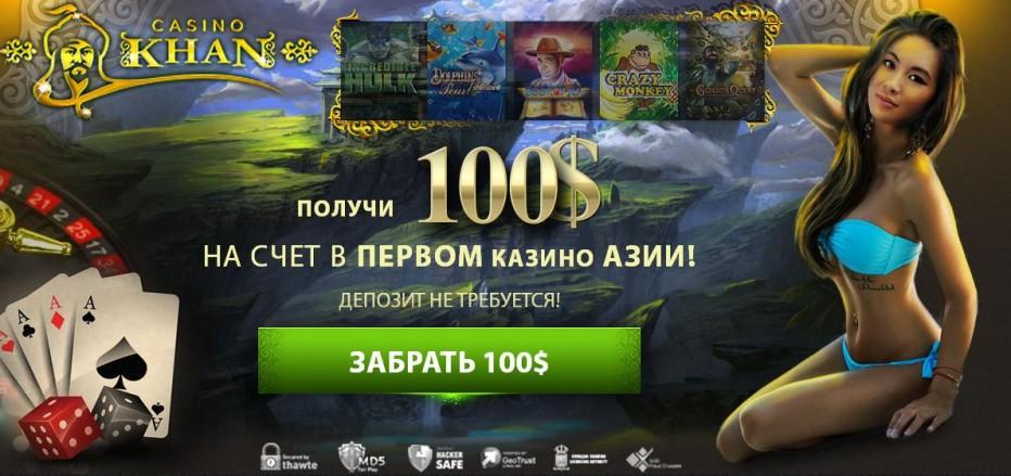 Бездепозитный бонус 100$ Хан (Khan) Casino