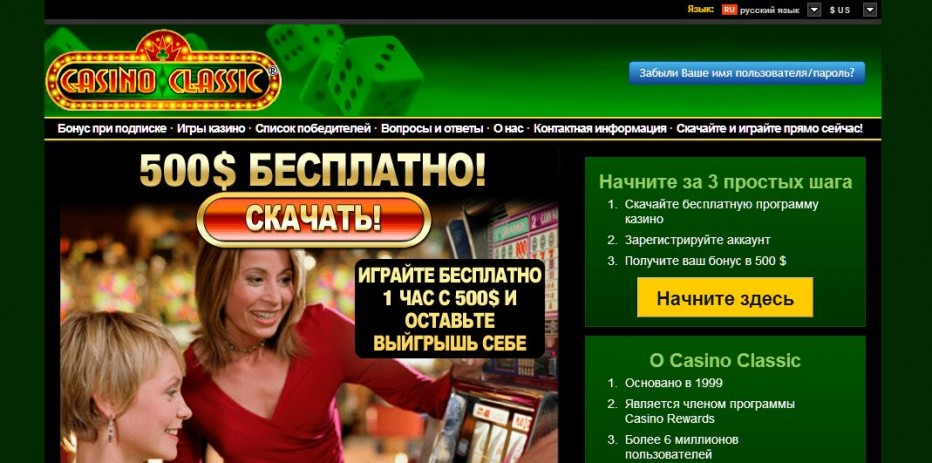 Free Play 500$ Classic Casino