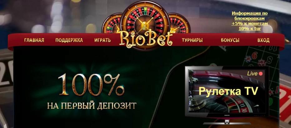 Бездепозитный бонус 500 рублей RioBet Casino