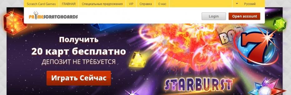 Бездепозитный бонус 5€ Prime Scratch Cards Casino