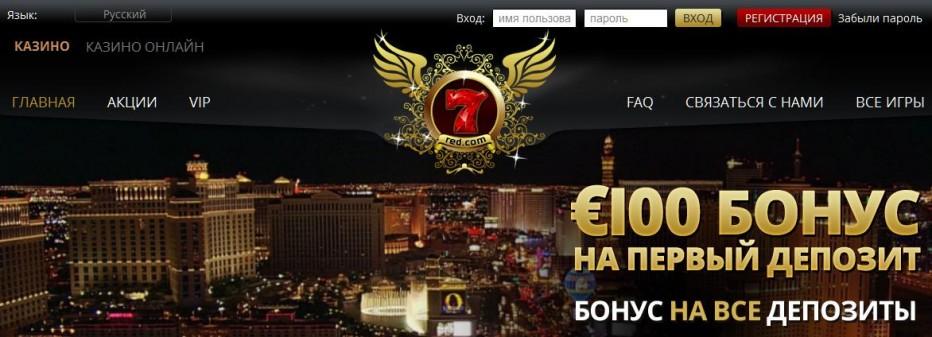 Бездепозитный бонус 7€ 7Red Casino