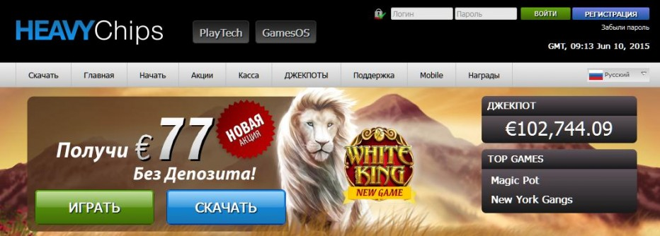 Бездепозитный бонус 77€/£/$ HeavyChips Casino