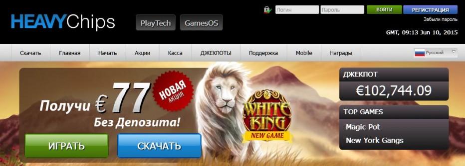 Бездепозитный бонус 77€/£/$ HeavyChips Casino
