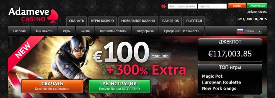 Бездепозитный бонус 50€ AdamEve Casino