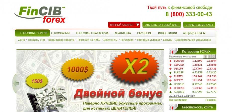 $150 без депозита от брокера FinCIB Forex