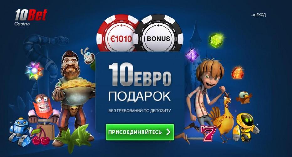 Free Play 10€ 10Bet Casino