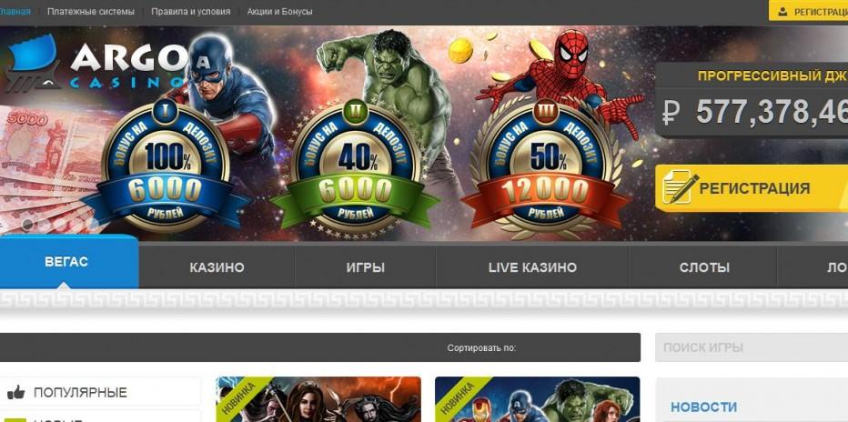 Бездепозитный бонус 100 Рублей Argo Casino