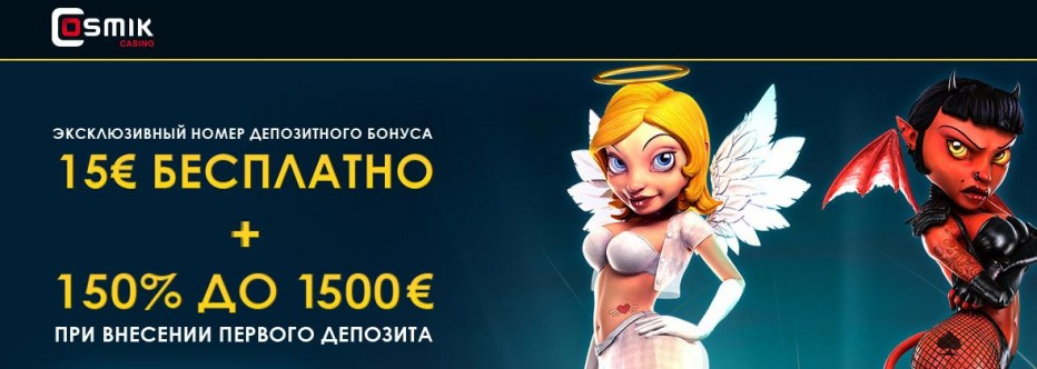 Бездепозитный бонус 15€ Cosmik Casino