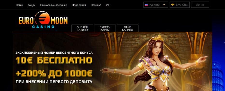 Бездепозитный бонус 10€ EuroMoon Casino