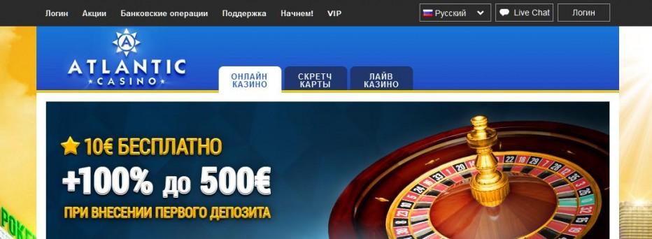 Бездепозитный бонус 10€ Atlantic Club Casino