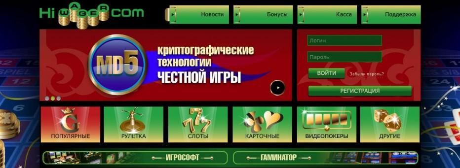 Бездепозитный бонус 500 Рублей HiWager Casino