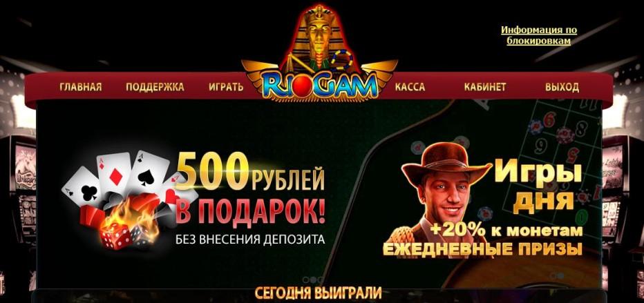 Казино с бонусом 500 рублей