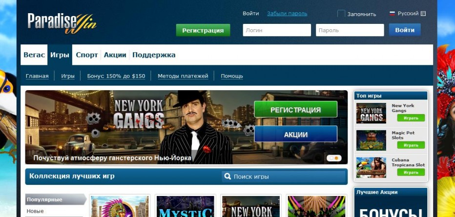 Бездепозитный бонус €10 ParadiseWin Casino